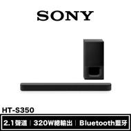 【領券再折扣】SONY HT-S350 2.1聲道 家庭劇院