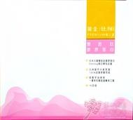 日本專利膠原蛋白+青汁宇治+抹茶飲(15包/盒)