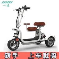 【HK】一迪新款折疊迷你電動車可帶人代步車家用接孩子小型電瓶車三輪車