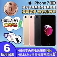 【Apple 蘋果】福利品 iPhone 7 128G 智慧型手機 電池健康度近100% 外觀近全新(保固一年)