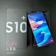 SAMSUNG Galaxy S10+ 6.4吋 (8G / 128G) 黑Black 三星 台灣公司貨