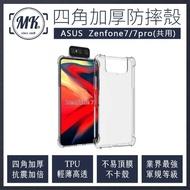 【MK馬克】ASUS Zenfone7/7pro Zs670ks 四角加厚軍規等級氣囊防摔殼(第四代氣墊空壓保護殼 手機殼)
