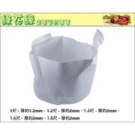 {綠花緣} 美植袋 / 移植袋 (有耳) - 1尺、1.2尺、1.4尺、1.6尺、1.8尺