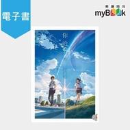 【myBook】你的名字(電子漫畫/輕小說)
