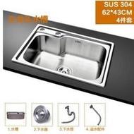 廚房304不銹鋼水槽單槽 一體成型加厚洗菜盆【304鋼62 *43加厚4件套】『千飾王國』
