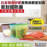 【在地人】加大環保矽膠食物密封保鮮袋 1500ml 四入組(食物保鮮袋 食物密封袋 保鮮袋)
