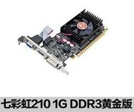 ★七彩虹 黃金版 nvidia Geforce GT210 1G HDMI 高清解碼 矮顯卡