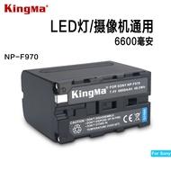 勁碼 NP-F970電池索尼MC2500C/1500C HXR-NX100 NX3 198P攝像機數碼充電大容量備用電池
