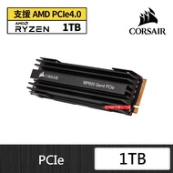【CORSAIR 海盜船】Force Series PCIe Gen.4 MP600 1TB NVMe M.2 SSD固態硬碟