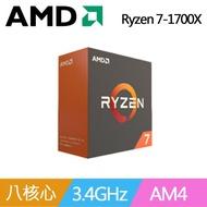 免運 《贈幽靈風扇》免運 AMD Ryzen 7-1700X 3.4GHz八核心處理器-R7-1700X