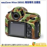 @3C 柑仔店@ easyCover ECND850C 金鐘套 迷彩 公司貨 保護套 相機套 Nikon D850 適用