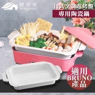 綠恩家enegreen 日式烹調電烤盤專用-專用陶瓷鍋(適用Bruno)
