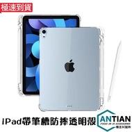 筆槽透明軟殼 防摔保護殼 保護套 2021 iPad 9.7 10.2 Pro 11 Air 4 10.9 mini 5