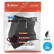 荒野肺純淨黑色防霾PM2.5銀纖維3D口罩S/M/L