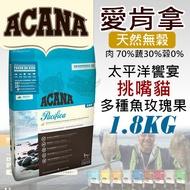 愛肯拿ACANA太平洋饗宴挑嘴無穀貓-多種魚玫瑰果1.8kg 貓飼料