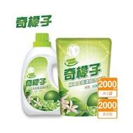 奇檬子檸檬生態濃縮洗衣精2000ml 2瓶+8包