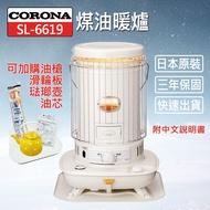 【CORONA】 SL-6619 煤油暖爐