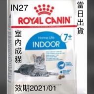 新包裝   法國皇家 IN27 室內成貓 4kg