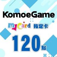 【MyCard】KOMOE指定卡120點(FGO/A3!繁中版/死亡愛麗絲/魔法紀錄/少女咖啡槍適用)