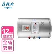 【莊頭北】全省安裝 12加侖橫掛式儲熱式熱水器(TE-1120W)