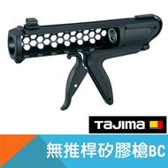 無推桿矽利康槍/矽膠槍-BC【日本Tajima】