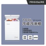 美國富及第Frigidaire 100L 商用等級冷藏冷凍櫃 FRT-1011KZR