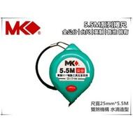 MK捲尺5.5M*25mm雙煞機構 水滴造型好握持 5.5米捲尺 米尺 全公分