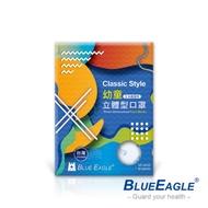 【藍鷹牌】台灣製 2-6歲幼童立體防塵口罩 四層式(50片/盒)(藍/綠/粉)