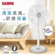 【5月SAMPO聲寶品牌月★登記抽PS5】16吋機械式立扇/電風扇(SK-FG16)