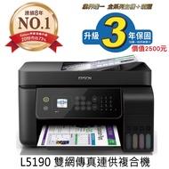 【加購墨水超值組】EPSON L5190 雙網四合一連續供墨複合機(1黑+3彩)