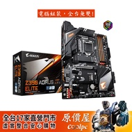 Gigabyte技嘉 Z390 AORUS ELITE ATX/1151腳位/主機板/註冊保五年/原價屋