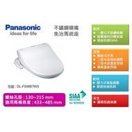 Panasonic 國際牌 DL-F509RTWS / DL-F509BTWS 不鏽鋼噴嘴免治馬桶座 免治馬桶座