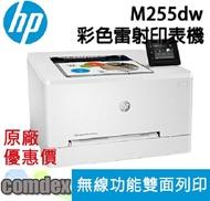 【全館滿10000現折300】[限時促銷]HP Color LaserJet Pro M255dw彩色雷射印表機(7KW64A) 金秋購物必BUY