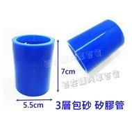 矽膠管 直管 內徑45mm 強化水管 3層包砂 藍色真空管 渦輪管 耐高溫 進氣