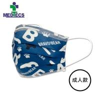 MEDTECS美德醫療 [成人款]美德醫用口罩(未滅菌) 熊讚-漂流藍 一包5入 免運費