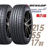 【DUNLOP 登祿普】SP SPORT MAXX 050+ 高性能輪胎_二入組_215/55/17(MAXX 050+)
