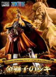 【TY娛樂】P.O.P POP SE-MAXIMUM 海賊王 強者天下 金獅子 獅鬼 代理版 (全新未拆封)