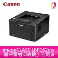 分期0利率  Canon 佳能 imageCLASS LBP162dw 黑白 雷射 印表機 公司貨▲最高點數回饋23倍送▲