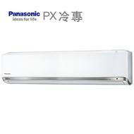 PANASONIC 國際 CS-PX90FA2/CU-PX90FCA2 變頻冷專 冷氣 PX系列 1級