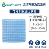 HYUNDAI:Tucson (2004~2009年)(原廠:97133-2E200)超淨化車用空氣機濾網【Original Life】長效可水洗