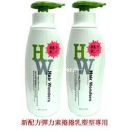 髮之奇緣彈力素捲捲乳300g (新二代*塑型專用) 高保濕 高可塑 300ml