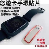 悠遊卡 手錶 手環 錶帶 貼片 Apple Watch 小米手環3 4 三星 華為