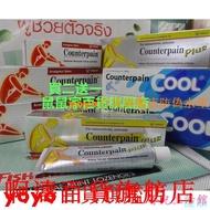 啊濤百貨✿新品買2送1大容量泰國施貴寶Counterpain120g(金裝版50ml不送)