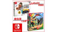 【現貨供應】NS Nintendo 任天堂 Switch 健身環大冒險同捆組+LABO 04:輕量版(含:VR眼鏡+火箭筒套件)