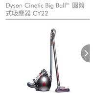 Dyson Cinetic Big Ball™ 圓筒式吸塵器 CY22