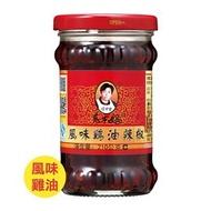 老干媽風味雞油辣椒210g