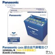 Panasonic 藍電瓶 國際牌 125D26L 【日本原裝好禮四選一】 80D26L 升級款 CX9  IS 電池