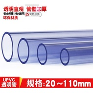 (來緣生活)國標 PVC透明管 透明UPVC水管 透明給水管 透明硬管 塑膠 透明管