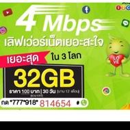 ซิมเน็ต1-2call  สปีด4Mbp+32gb/เดือน