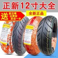 熱賣正新電動車輪胎真空胎70/80/90/100/60/110/120/130/140/60一12-